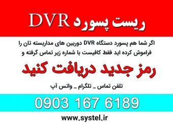 آمورش و دانلود برنامه های ریست پسورد DVR